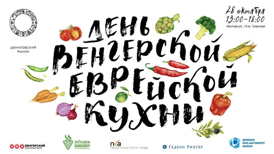 День венгерской еврейской кухни