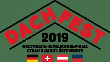 DACH_FEST– Фестиваль культуры немецкоязычных стран в Санкт-Петербурге