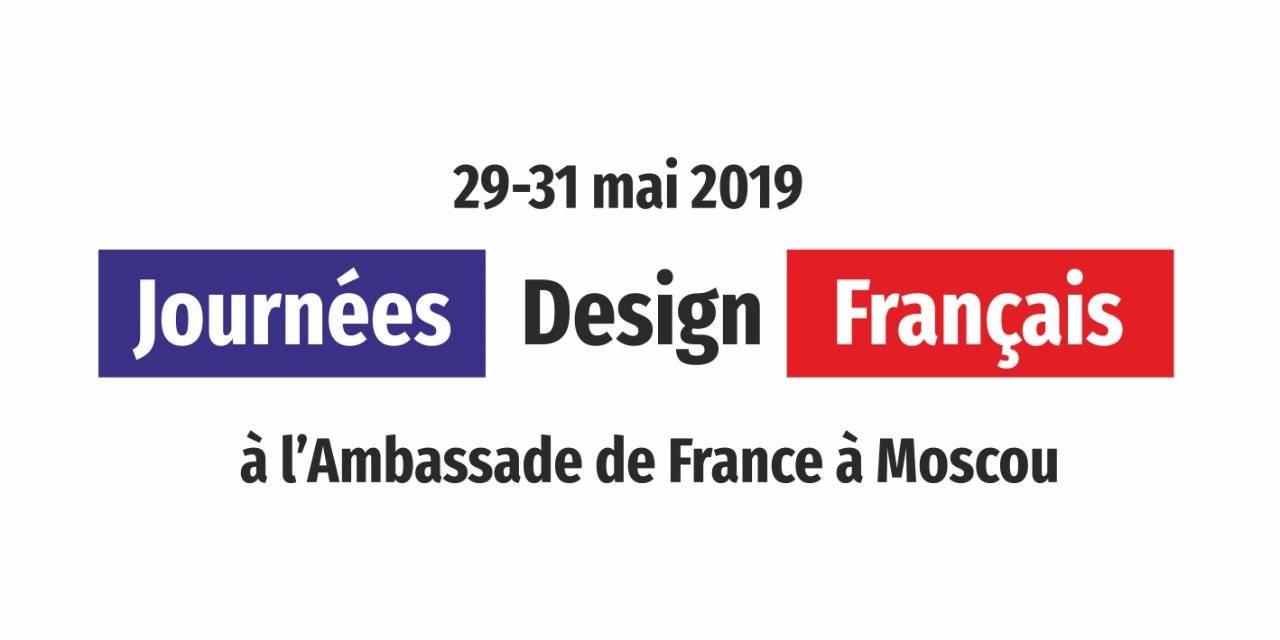 Дни французского дизайна