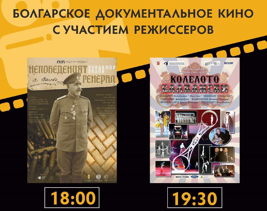 Мини-фестиваль болгарского документального кино