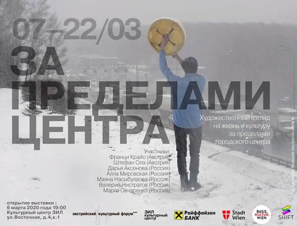 Выставка «За пределами центра» (Австрия)
