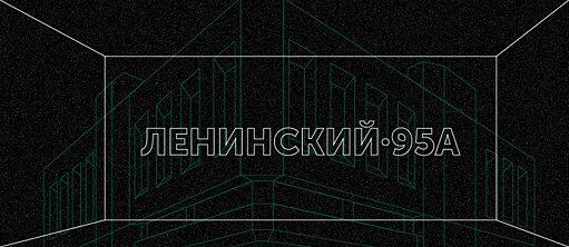 Выставка Гете-Института «Ленинский 95а»
