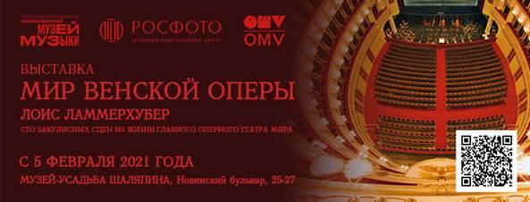 Фотовыставка «Мир Венской оперы»