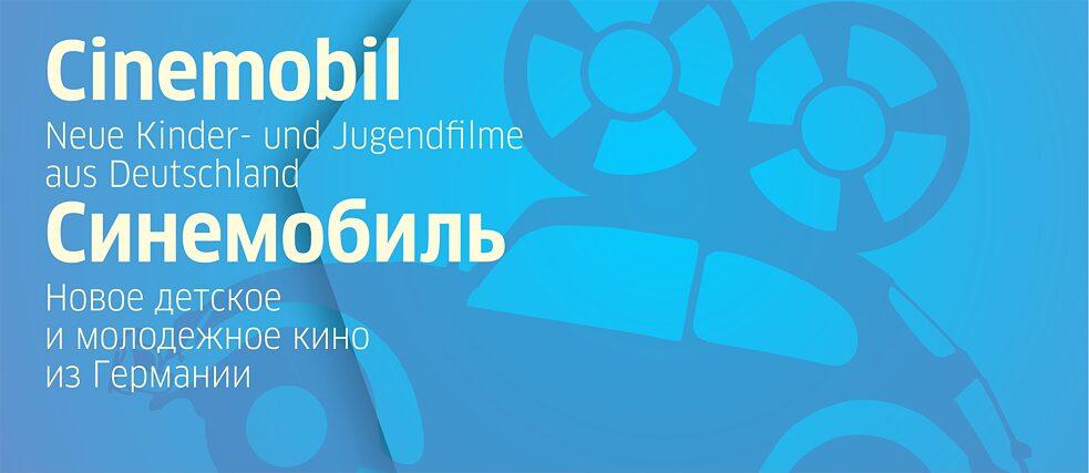 Фестиваль нового детского и молодежного кино из Германии «Синемобиль»