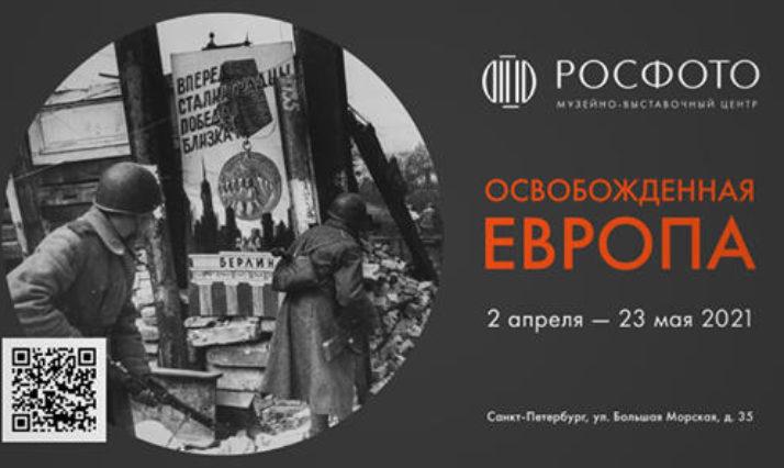 Борнхольмские фотографии на выставке в Санкт-Петербурге