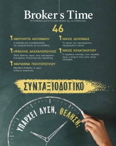 Broker_s_Time_46_cover