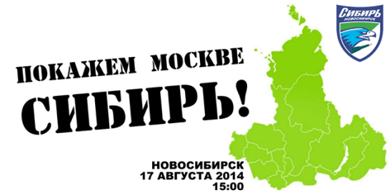 We'll show Moscow Siberia! Novosibirsk, 17 August 2014, 15:00.