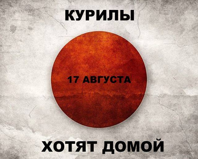 The Kuril islands want home 17 August