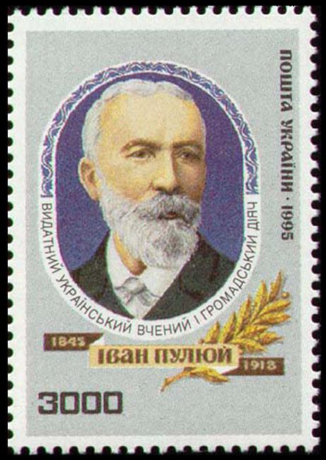 Ivan_Pulyui_Stamps