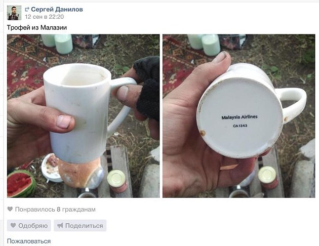 MH-17 Coffee Cup