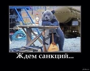 "Russian propaganda meme: ""Awaiting [Western] sanctions..."""