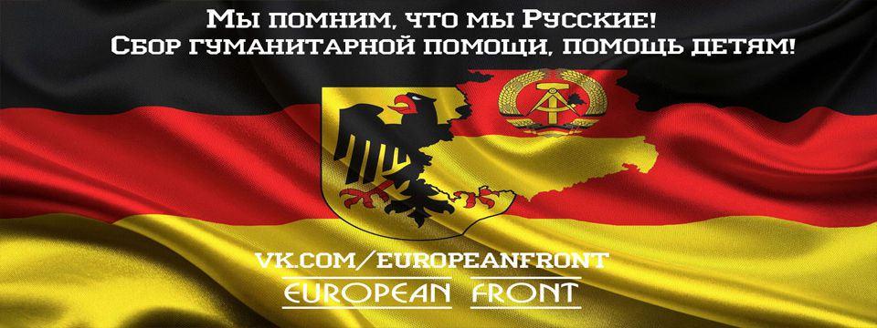 Europäische Front: Wir dürfen nicht vergessen, dass wir Russen sind!