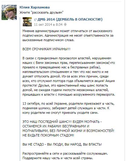 """Julia Charlamowas Eintrag auf VKontakte in der Gruppe """"Die Entlassung aus dem Wehrdienst istin Gefahr"""":"""