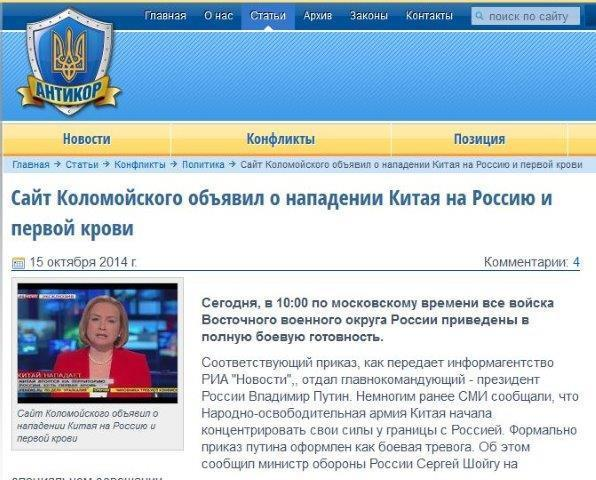 Anticor.com.ua news about Chinese invasion in Russia