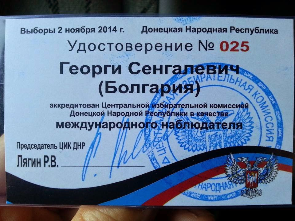 "Member of the extreme right Ataka party Georgi Sengalevich's card of an international ""observer"""
