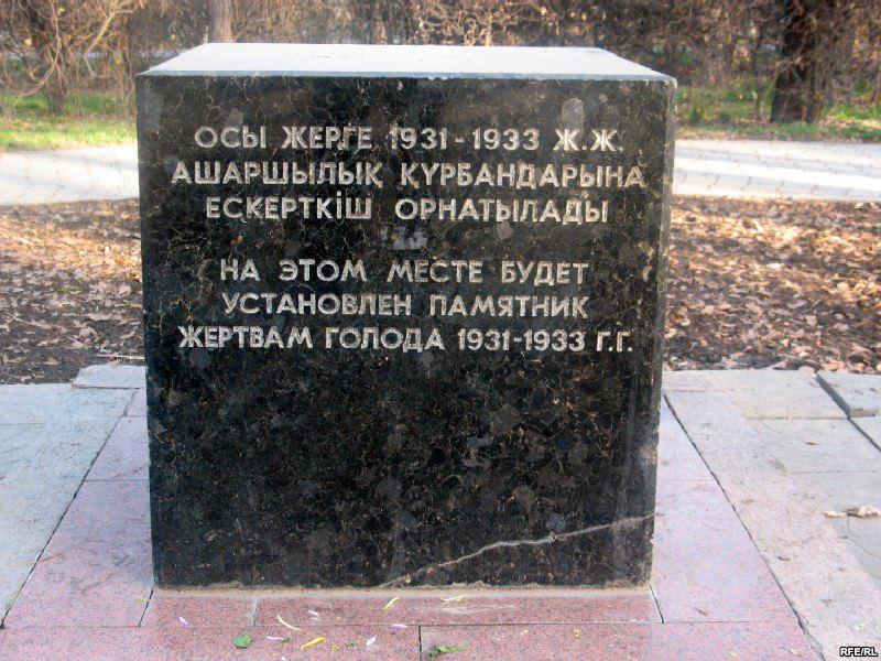 This stone commemorating the victims of the Goloshchekin genocide was erected in 1992. It had been originally planned for it to be a part of a larger memorial, however that project has since been abandoned due to Nazarbayev's political expedience