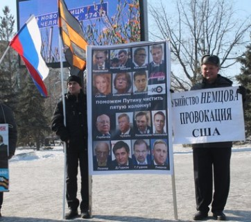Russians supporting Putin's policies hold anti-opposition and anti-US signs