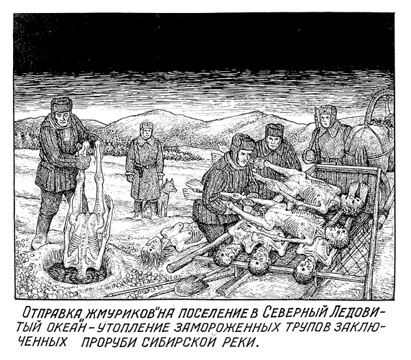 Guards disposing of corpses of executed GULAG prisoners in a frozen river by Danzig Baldaev, a former NKVD guard