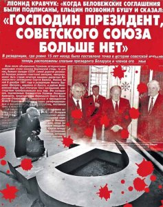 """Leonid Kravchuk: """"After the Belovezhsky Agreements were signed, Yeltsin called Bush and said: 'Mr. President, the Soviet Union is no more"""" (Image: Andrey Sedykh, vpk-news.ru)"""