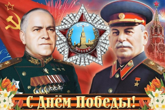 A Russian Victory Day postcard with Stalin