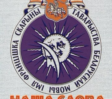 Emblem of Frantsishak Skaryna Belarusian Language Society, which is an association in Belarus whose main activity is promotion and development of the Belarusian language.