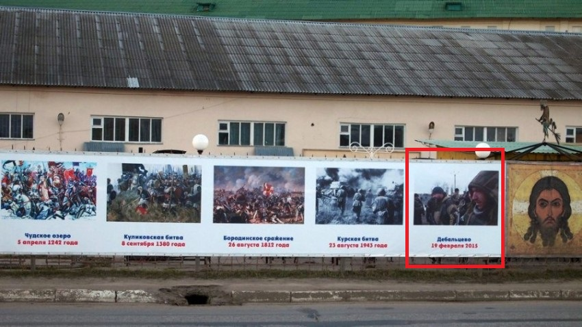 The Victory Day sign in the city of Kaluga, Russia displays historical battles with participation of Russian and Soviet armies, but it also includes the Battle of Debaltseve in Ukraine, February 2015 (Image: KP40.ru, May 2015)