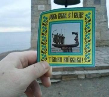 "The Bell of Chersonesos in Sevastopol, Crimea, Ukraine with a sign reading ""There was, is, and only be Kyivan Rus"" in Ukrainian. The picture was taken in early 2015 while the city is still under the Russian occupation (Image credit: Anonymous author)"