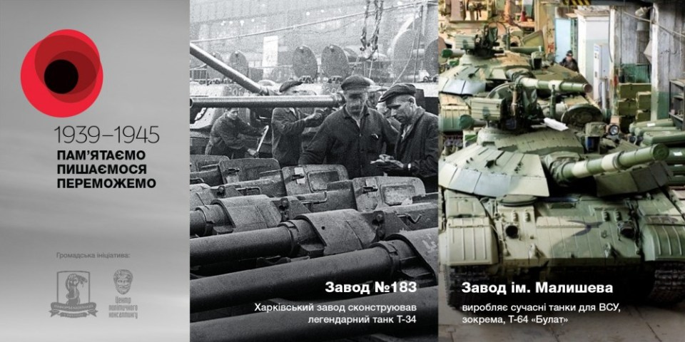 Right: The legendary T-34 tanks, created by Kharkiv design bureau, assembled at the Kharkiv tank plant; Right - modern Ukrainian T-64 Bulats assembled at the Kharkiv plant named after Vyacheslav Malyshev, who oversaw the production of T-34s during WWII.