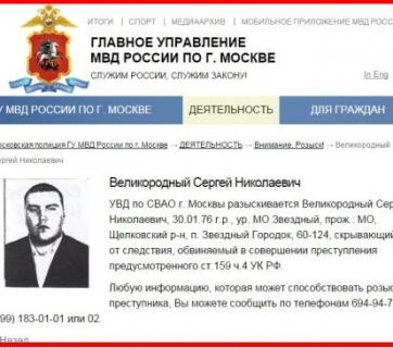 """Moscow Police Department's post for Mr. Sergei Nikolaevich Velikorodnyi, resident of Moscow oblast wanted for large-scale fraud. Velikorodnyi now is a """"Deputy Defense Minister"""" of Russia's puppet government in occupied Donetsk (Image: Google cache)"""
