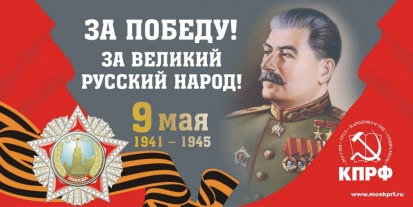 """A billboard designed by the Communist Party of Russia saying """"For victory!"""
