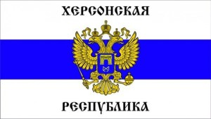 """Pictures of flags like this circulate on Russian propaganda websites and Russian social media. There is no Russian propaganda project """"The People's Republic of Kherson."""" Not yet."""