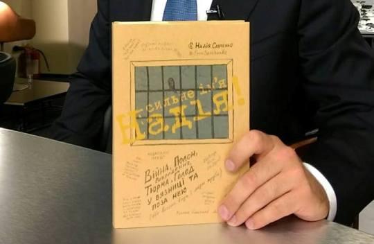 "Savchenko's book ""Strong Name Nadiya"", photo: Day.ua"