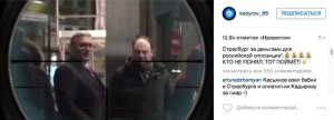 Ramzan Kadyrov has posted on Instagram a video showing Mikhail Kasyanov, the leader of the opposition PARNAS party, in the crosshairs of a sniper sight (Image: screen capture)