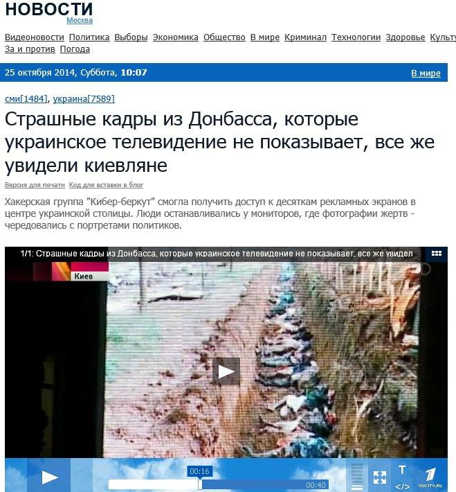 Screenshot of a news show aired at Pervyi Kanal