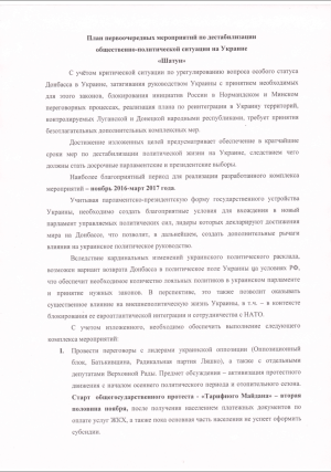 """The cover page of one of the documents published by the Ukrainian computer hacker group CyberHunta. The document is called """"The Plan of Priority Actions to Destabilize the Social and Political Situation in Ukraine, code-named 'Awakened Bear'"""" (Image: CyberHunta.com)"""