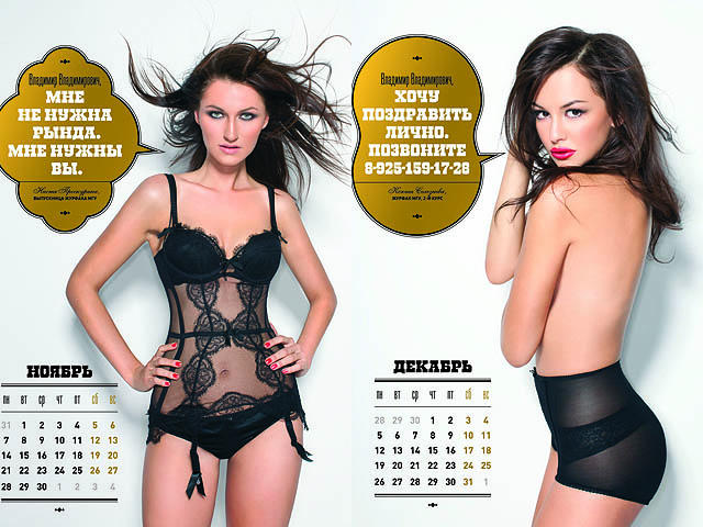 """November and December pages from the erotic calendar created by the students and would-be students of Moscow State University for Putin's 58th birthday in 2010. Miss December's message to Putin: """"I want to congratulate you personally. Call 8-925-159-17-28."""""""