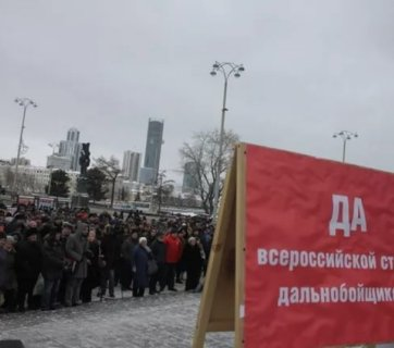 To protest a usurious new road tax system, Russia's long-distance truckers scheduled a nationwide strike for March 27, 2017 (Image: rupolit.net)