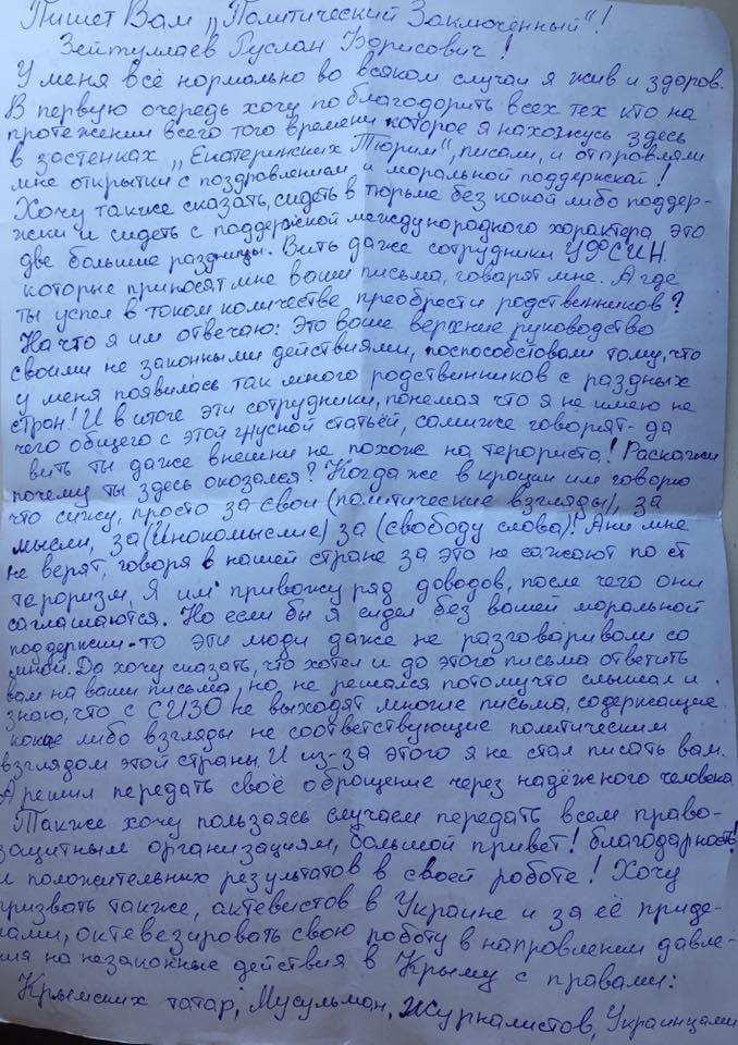 zeytullaev-letter.jpg
