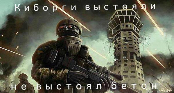 "'Cyborgs' drawing by TGalexTG at DeviantArt, the Russian-language text added later reads, ""The cyborgs withstood; the concrete didn't."""