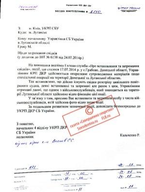 A Russian faked SBU document #2. Source: sovsekretno.ru