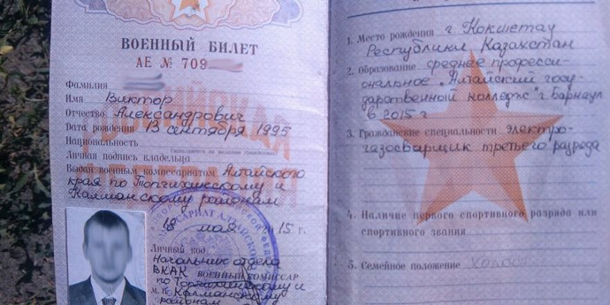 The military ID of Viktor Ageyev, a Russian contract soldier taken captive in Donbas. Photo: Yuliya Kyryienko's fb