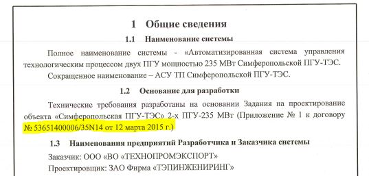 The general information about the Simferopol station