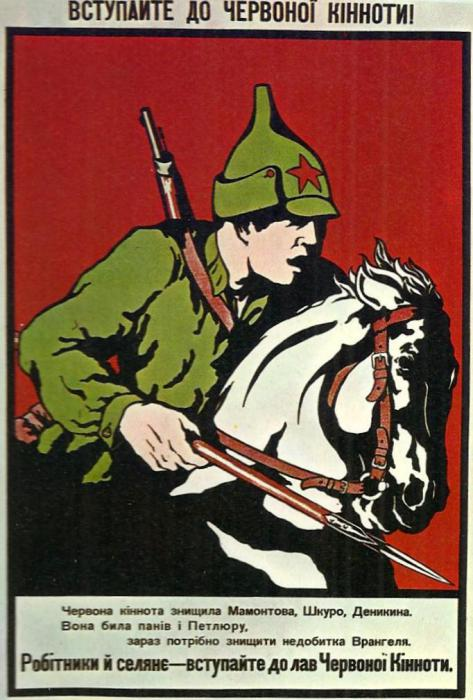 A poster of the early 1920s calling to enroll in the Red Army. The soldier wears a budenovka hat.