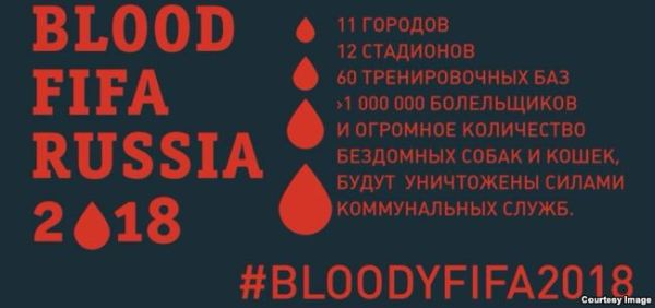 BloodyFIFARussia2018 banner: 11 cities, 12 stadiums, 60 training bases, 1 million fans…and staggering number of stray dogs and cats exterminated by municipal services