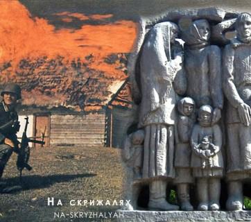 Koryukivka Memorial. Photo: Na Shkryzhalyah