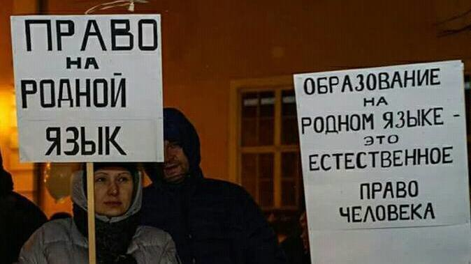 "The protest signs say in Russian: ""The Right for a Native Language"" and ""Education in Native Language Is a Natural Human Right."" (Image: change.org)"