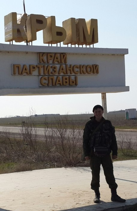 """The sign """"Crimea, land of guerrilla fame"""" (location) at the entrance to Crimea from Kherson Oblast in a profile photo by line inspector of the 3rd line-cable detachment of communication of the communication platoon of the company of communication (for command centers) of the communication battalion Pavel Storozhkov."""