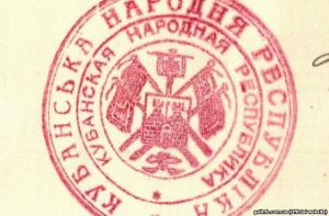 Stamp of the Kuban People's Republic
