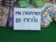 "The ""We speak Russian"" sign in a shop window has spelling errors in every word (Image: pikabu.ru)"