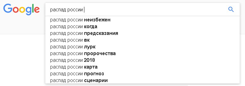 "Google search ""распад россии"" (""disintegration of russia"")"